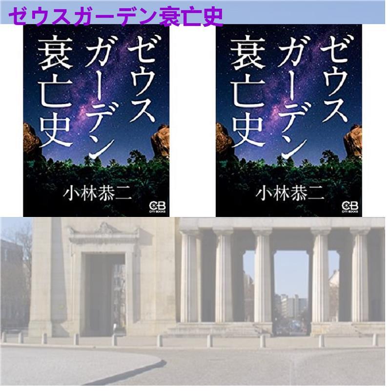 """なかえみお on Twitter: """"正妻 慶喜と美賀子(上) (講談社文庫) https ..."""