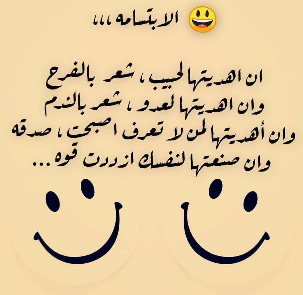 سوء فهم إضراب مصروف كلام عن الابتسامة بالانجليزي مترجم Dsvdedommel Com