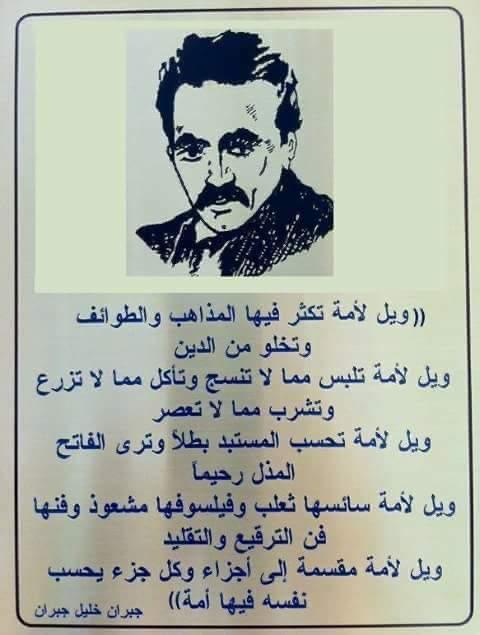 قال جبران خليل جبران:pic.twitter.com/ZGjrc1zAm1