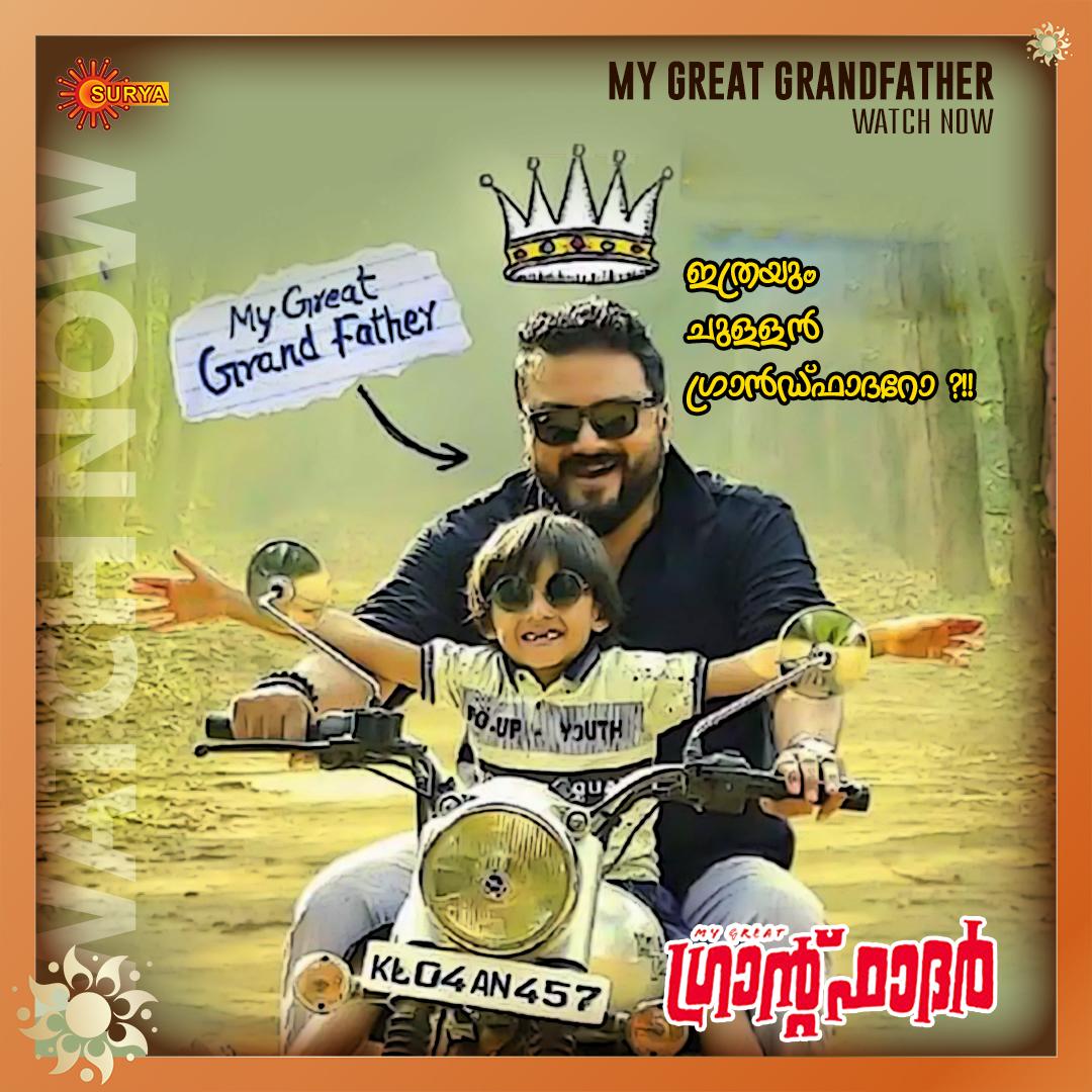 test Twitter Media - MY GREAT GRANDFATHER | AUG 9 | WATCH NOW   ജയറാം നായകനായ മൈ ഗ്രേറ്റ് ഗ്രാൻഡ്ഫാദർ നിങ്ങളുടെ സൂര്യ ടിവിയിൽ ഇപ്പോൾ  സംപ്രേക്ഷണം ചെയ്യുന്നു  #SuryaTV #Jayaram #MalayalamCinema #Comedy #FamilyMovie https://t.co/fvf1CSDbtK