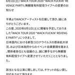 ライブが中止になった結果?100万円払った人に対する払戻がチケット代のみ!