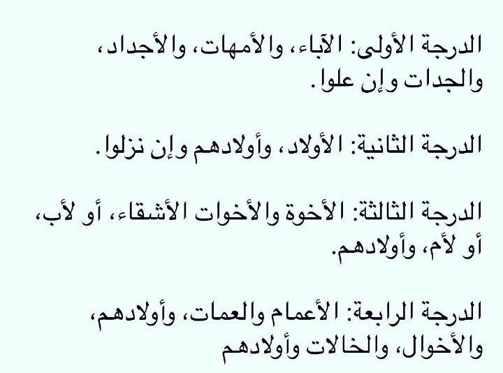 نظام العمل السعودي בטוויטר اجازة الوفاة فقط الذين يستحقونة من هم في الدرجة الأولى الدرجة الثانية