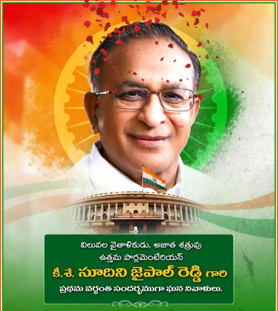 Remembering former Union minister, Parliamentarian Jaipal Reddy garu on his death anniversary #JaipalReddy