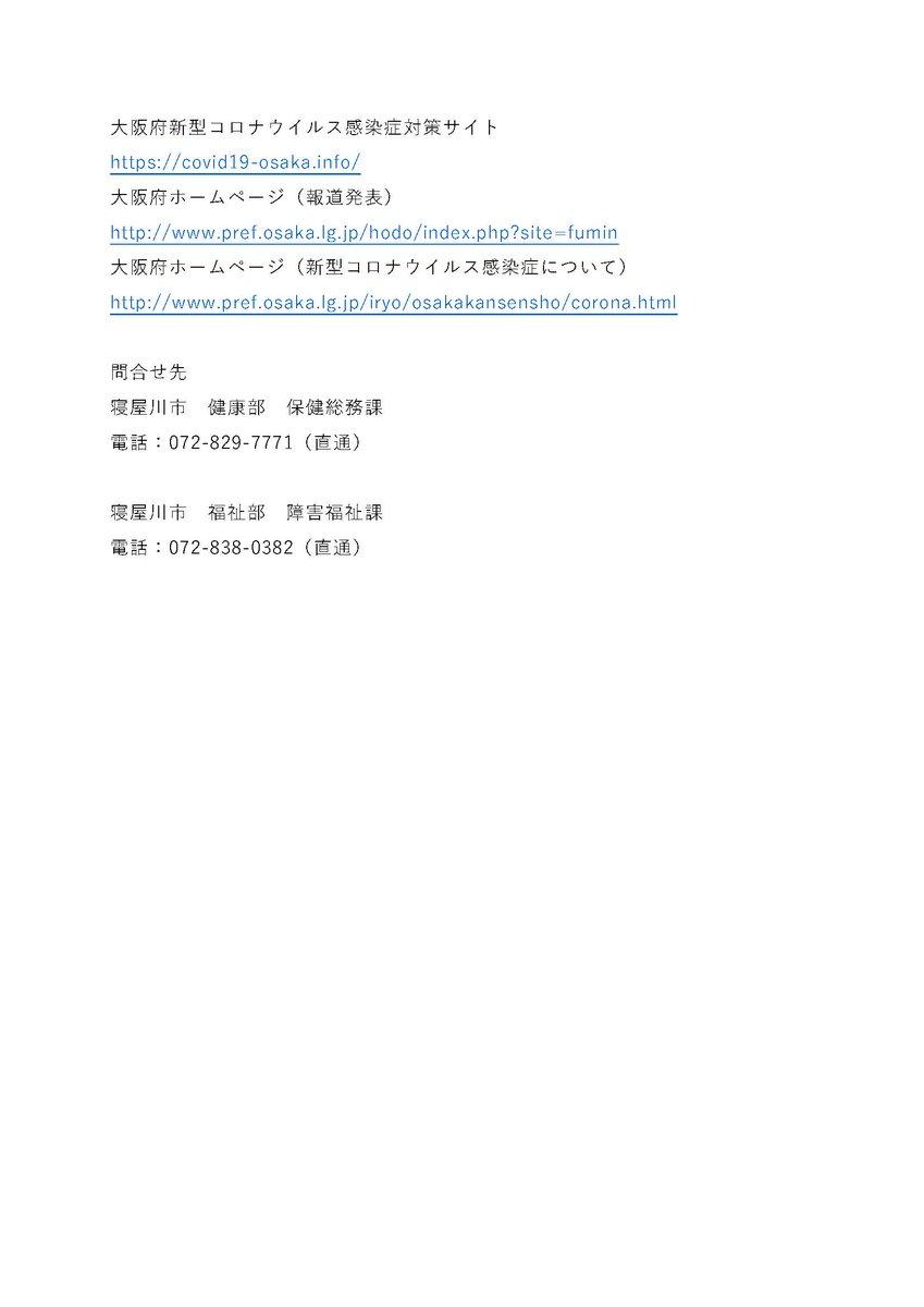 ホームページ 寝屋川 コロナ 市 新型コロナウイルス感染症対策について