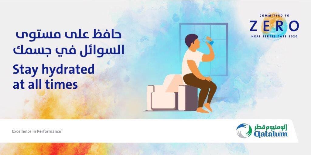 Even if you don't feel thirsty, stay hydrated during the day. #summer2020 #qatar #heatstress  حتى إذا كنت لا تشعر بالعطش، حافظ على رطوبتك عن طريق شرب الماء دائمًا خلال النهار. #صحة #قطر #الإجهاد_الحراري https://t.co/1lADcag59s