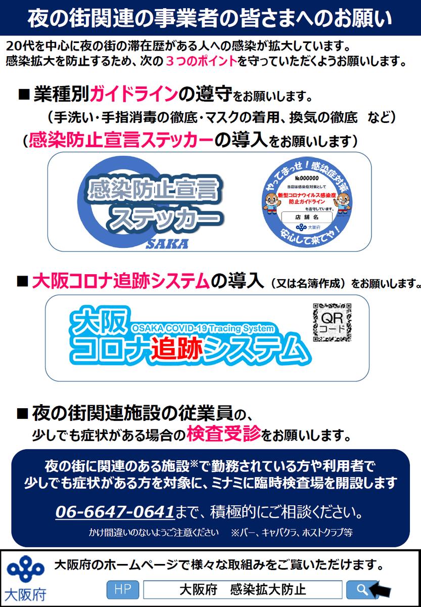 大阪 府 コロナ ステッカー