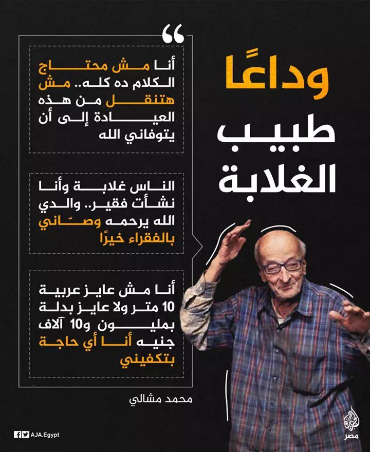 #محمد_مشالي طبيب الغلابة الذي رفض أي مساعدات ولم يتعد كشفه 10 جنيهات (الجزيرة - مصر) https://t.co/enwjXlfxNP