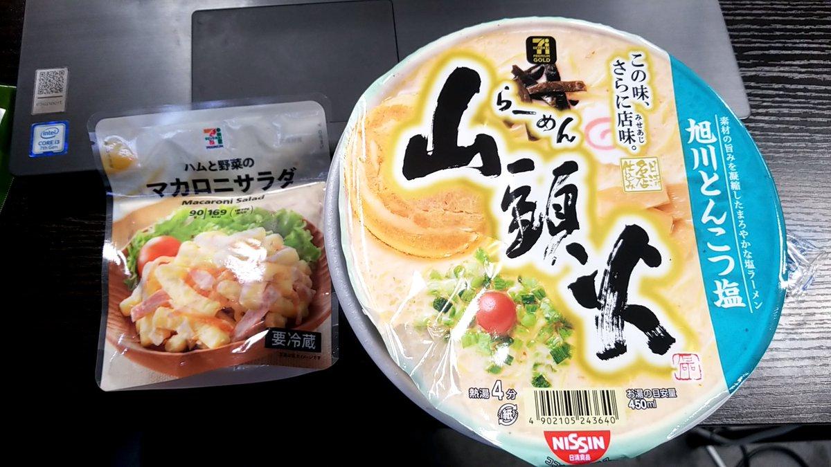 カップ 麺 山頭火 【実食】マルちゃん大盛! 旭川系