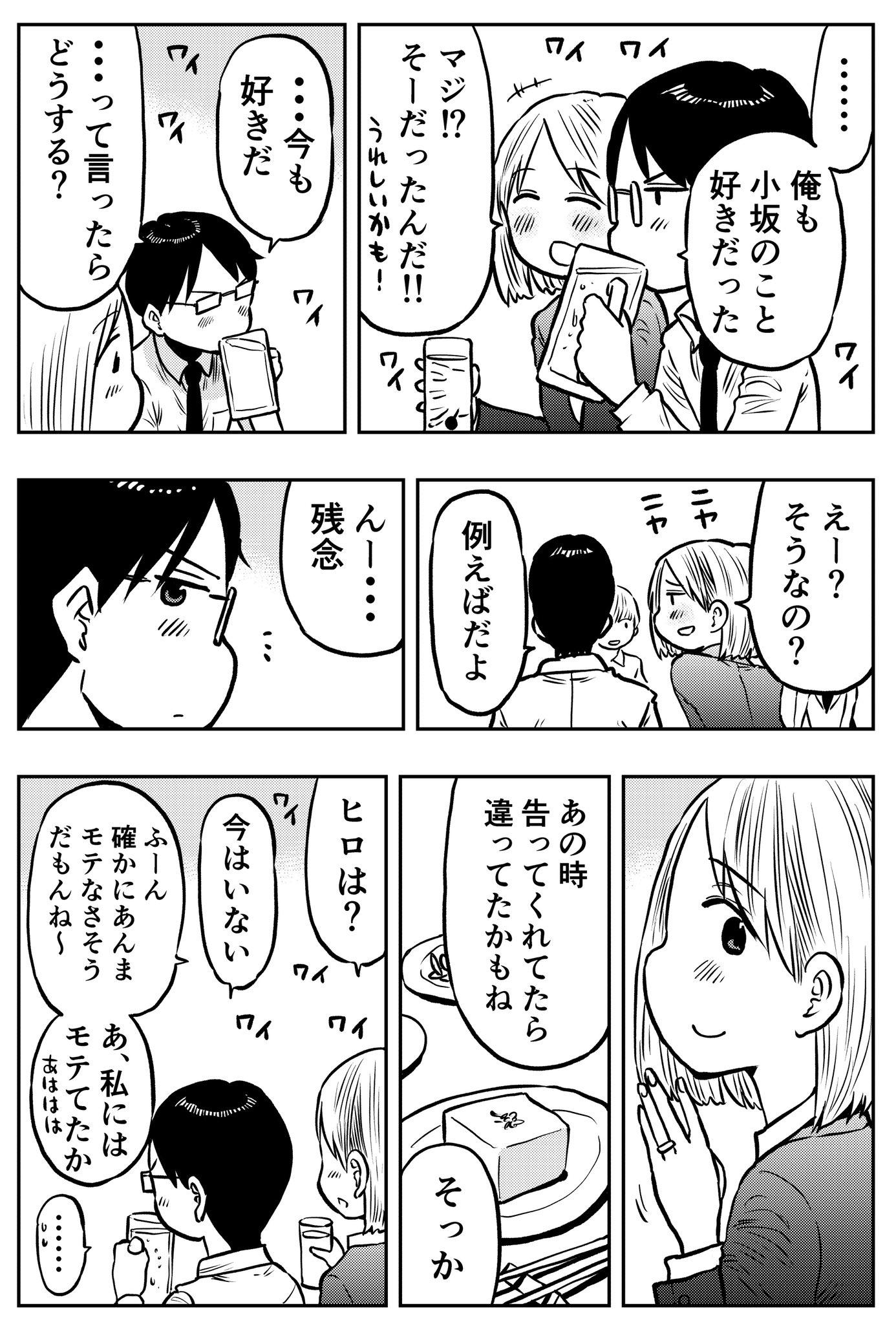 同窓会02