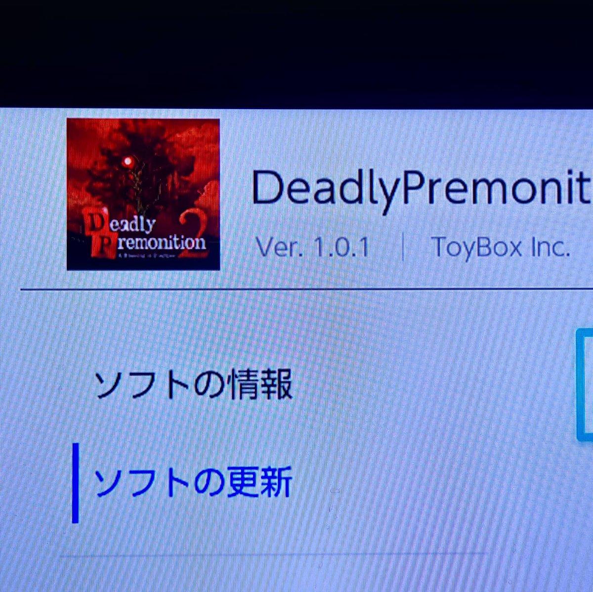 日本のみなさま。おまたせいたしました。 Deadly Premonition 2のパッチ 1.0.1が日本でもリリースされていますので、よろしくお願いいたします。 #deadlypremonition2 https://t.co/AA7QVp284W