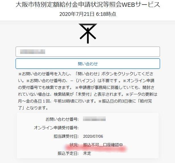 大阪 特別 金 区 平野 定額 給付 市