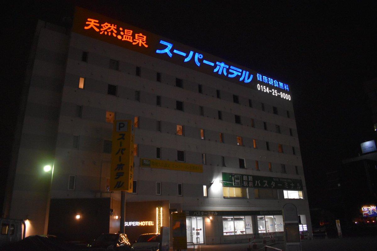 駅 釧路 スーパー ホテル
