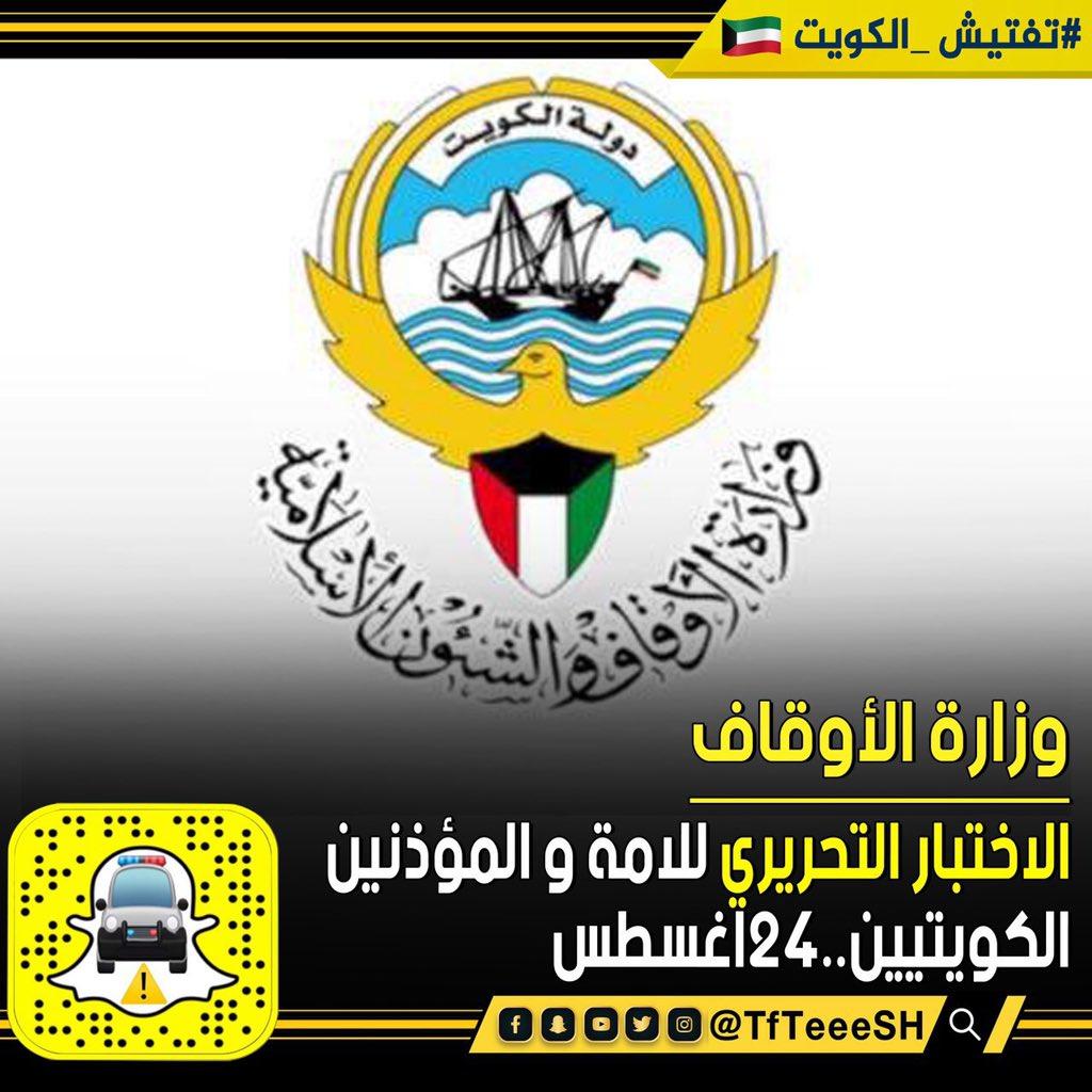 تفتيش الكويت En Twitter وزارة الأوقاف الاختبار التحريري للامة و المؤذنين الكويتيين 24اغسطس
