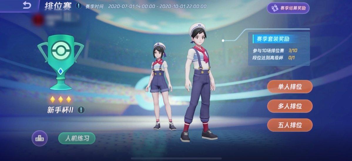 Pokémon Unite Filtración