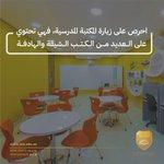 Image for the Tweet beginning: القراءة تزيد الثقافة وتوسع المدارك  #مدارس_الشمس