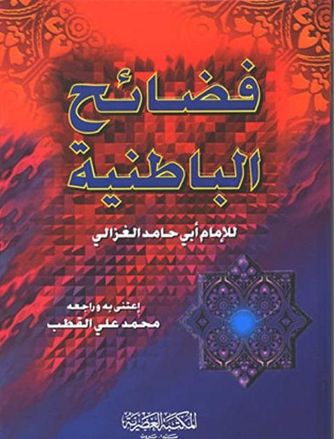 كتاب فضائح الباطنية