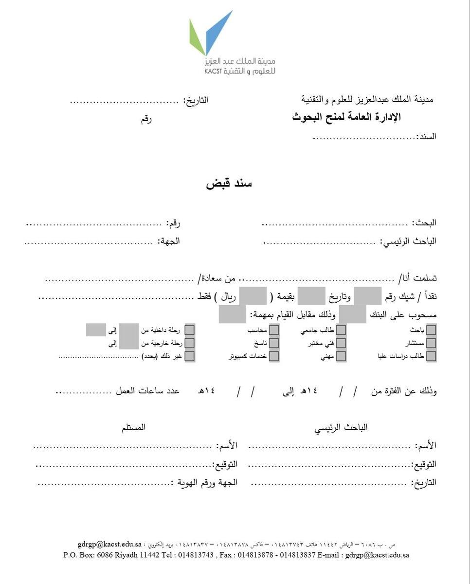 البحوث القانونية عبدالوهاب بن فضل على تويتر نماذج سندات قبض مالي وصرف نقدي 5 نماذج عربي وانجليزي مفتوح قابل للتعديل نماذج سند قبض وصرف نقدي صيغة سند قبض مالي وصرف