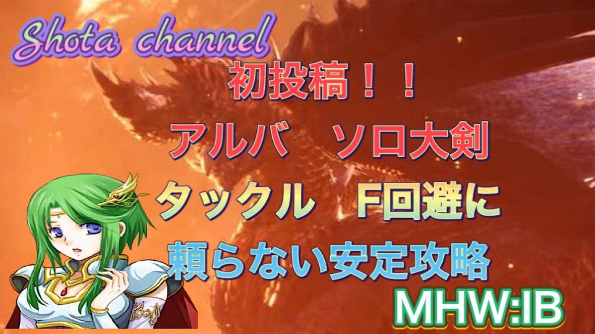 【MHW:IB】【アイスボーン】アルバトリオン ソロ大剣 安定攻略  @YouTubeより