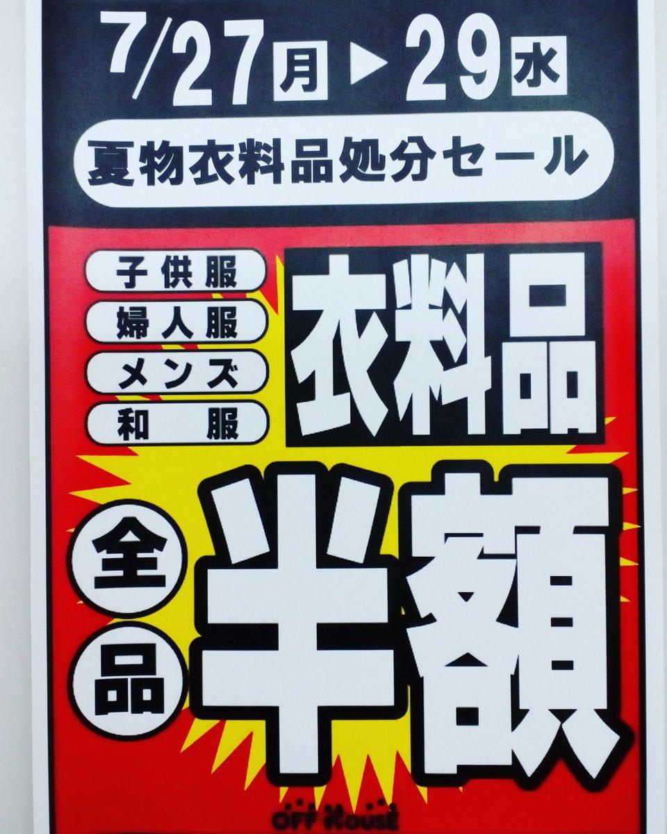 オフハウス札幌あいの里店の画像