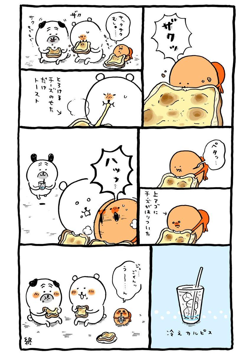 シンプルなメニューなのに凄く美味しそう・・・!チーズトーストが食べたくなる可愛い漫画!