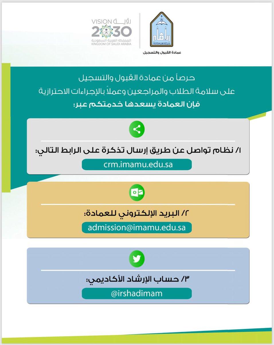عمادة القبول والتسجيل Imamu Admission Twitter