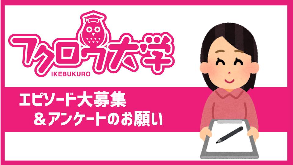 フクロウ大学@公式 (@fukuroudaigaku) | Twitter