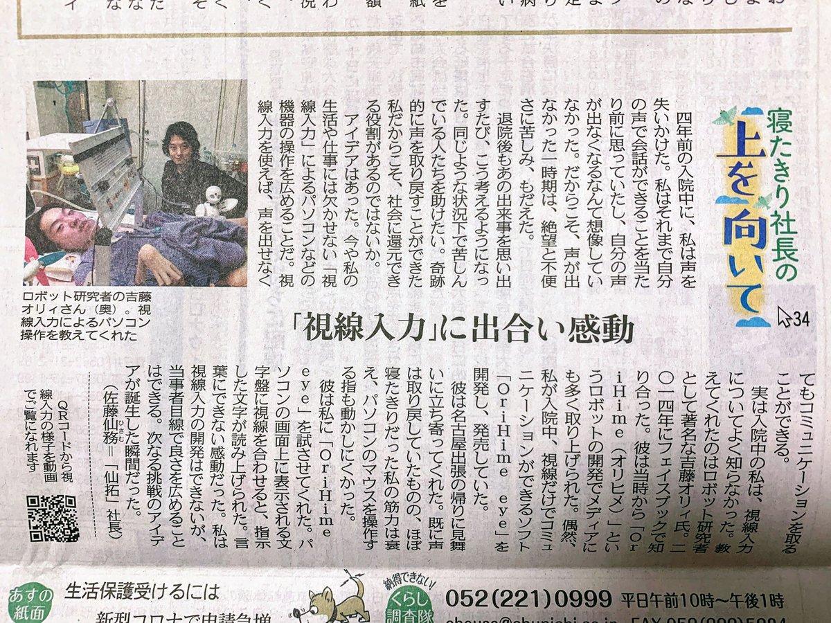 本日の中日新聞・東京新聞友達の寝たきり社長、佐藤仙務くん(@hisamusato)と共に。SMAで寝たきりだけど特別支援学校を卒業した後に起業し、大学の非常勤講師などもやってる愛知県の活動家