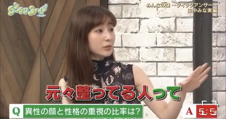 それが真のイケメン!田中みな実さんのコメントに共感する人多数!