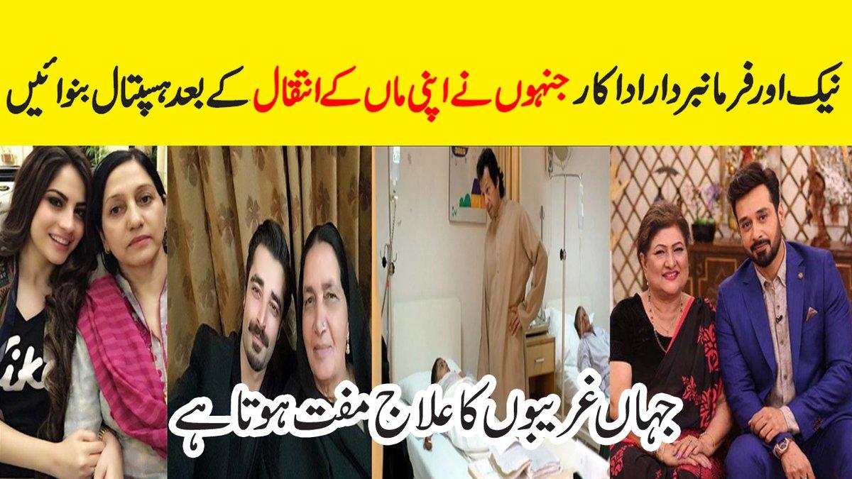 Pakistani Celebrities Who Love Their Mothers|pakistani Actors Mothers https://youtu.be/X9Fk2Q44a3k via @YouTube  #pakistaniactress  #pakistaniactors  #sarangshar  #sarahkhan  #SaraAliKhan  #FalakShabir  #SushantSinghRajput  #actress  #pakistanidramas  #ayezakhan  #CelebrityGoggleboxpic.twitter.com/5JbrW1XaSG