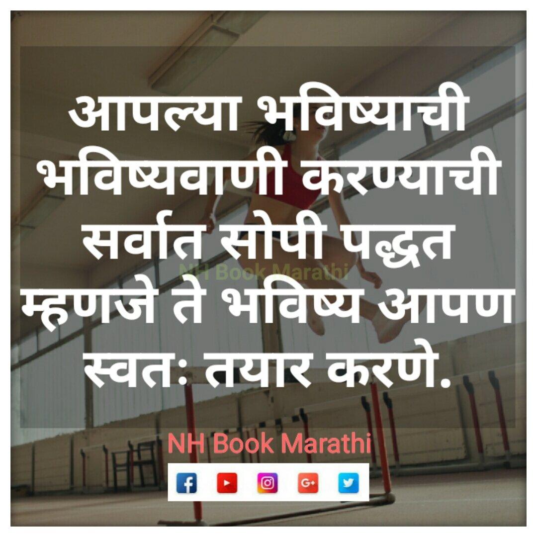 #marathi #marathimotivational #maharashtra #marathistatus #ig #status #marathiinspiration #marathiquotes  #marathipost #marathisuvichar    #instamarathi #maharastra #attitude #marathimotivation #motivationalquotes #motivation #inspiration #motivationalquotes #inspirationalquotespic.twitter.com/4AS6SFfztk