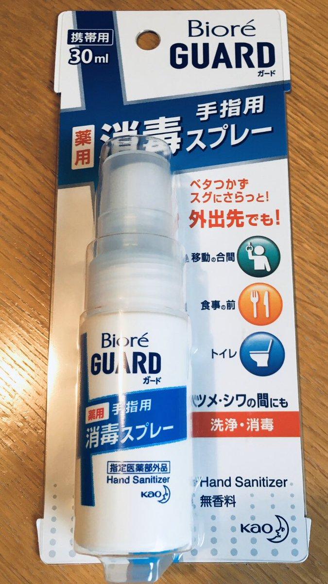 スプレー 薬用 ビオレ ガード 消毒