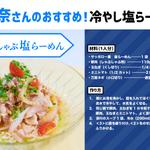 夏に食べたくなる!?サッポロ一番を使った「冷やし豚しゃぶ塩らーめん」の作り方!