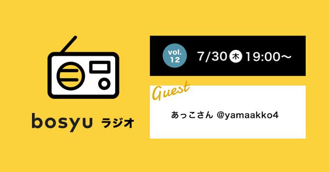 \\ 木曜19時は #bosyuラジオ //👉次回は明日、7/30!ゲストユーザーは、あっこさん(@yamaakko4)!写真関連の #bosyu をだしてくださっているのでお話が楽しみ!代表石倉をMCに、台本なしのフリートークをお届けします。 からどうぞ💁♀️