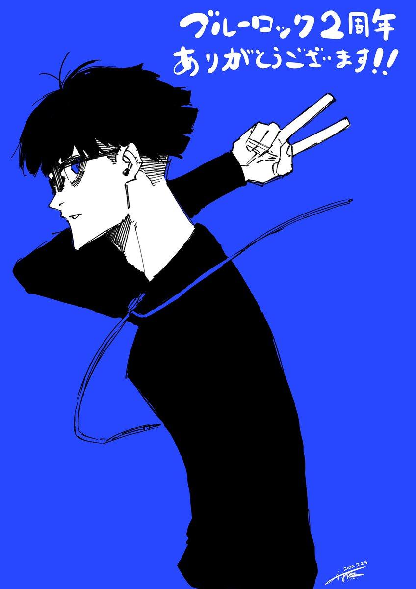 漫画 ブルー ロック raw