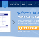 Image for the Tweet beginning: ブログ記事紹介:Xoopsインストールレポート  #PHP #Server #xoops
