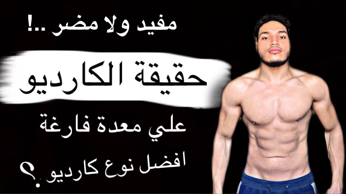 https://youtu.be/91e1xh4NIak متنسوش تعملو لايك وسبسكرايك  .  #goals #bodybuilding #shape #workout #fitfam #lifestyle #aesthetic #dedication #motivation #worldclass #fitmodel #bodybuilding #bodyfitness #bodypositive #fitboy #gymtime #gymlife #fitfreak #fitnessmen #Fitmen #fitlifepic.twitter.com/rCwVzFV1MC