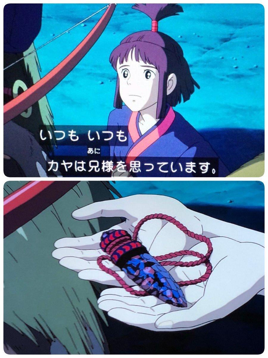 アシタカって考えてみたら酷くない??宮崎駿「男なんてそんなもん。」