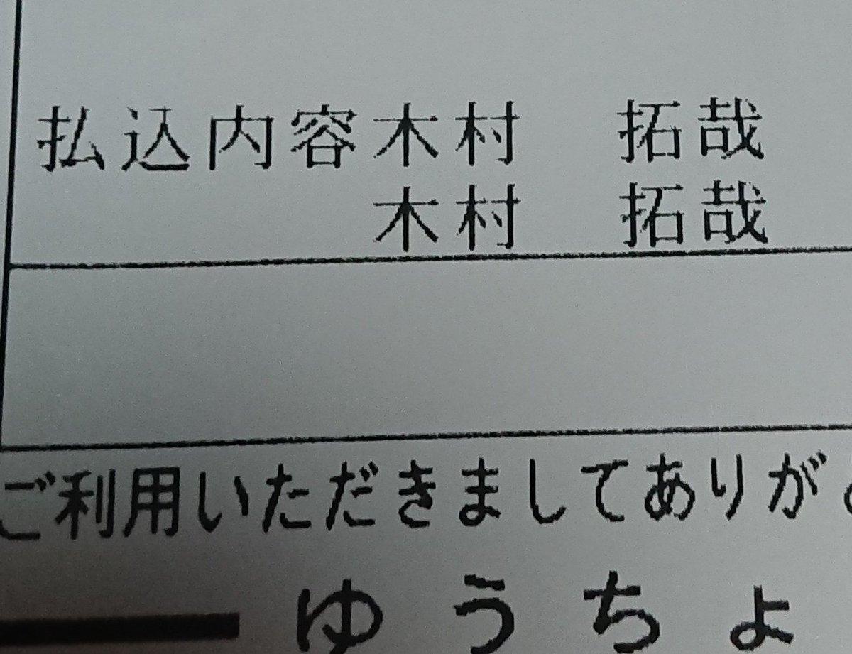 木村 拓哉 ファン クラブ 入会