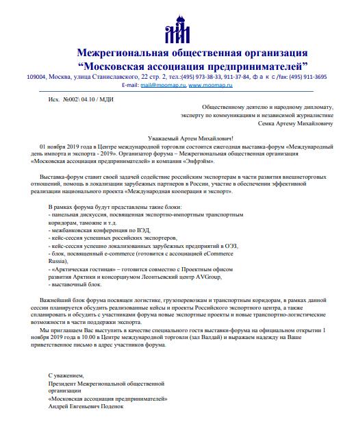 Артём Сёмка - поддержка медиа проектов. Продюсирование и спонсорство