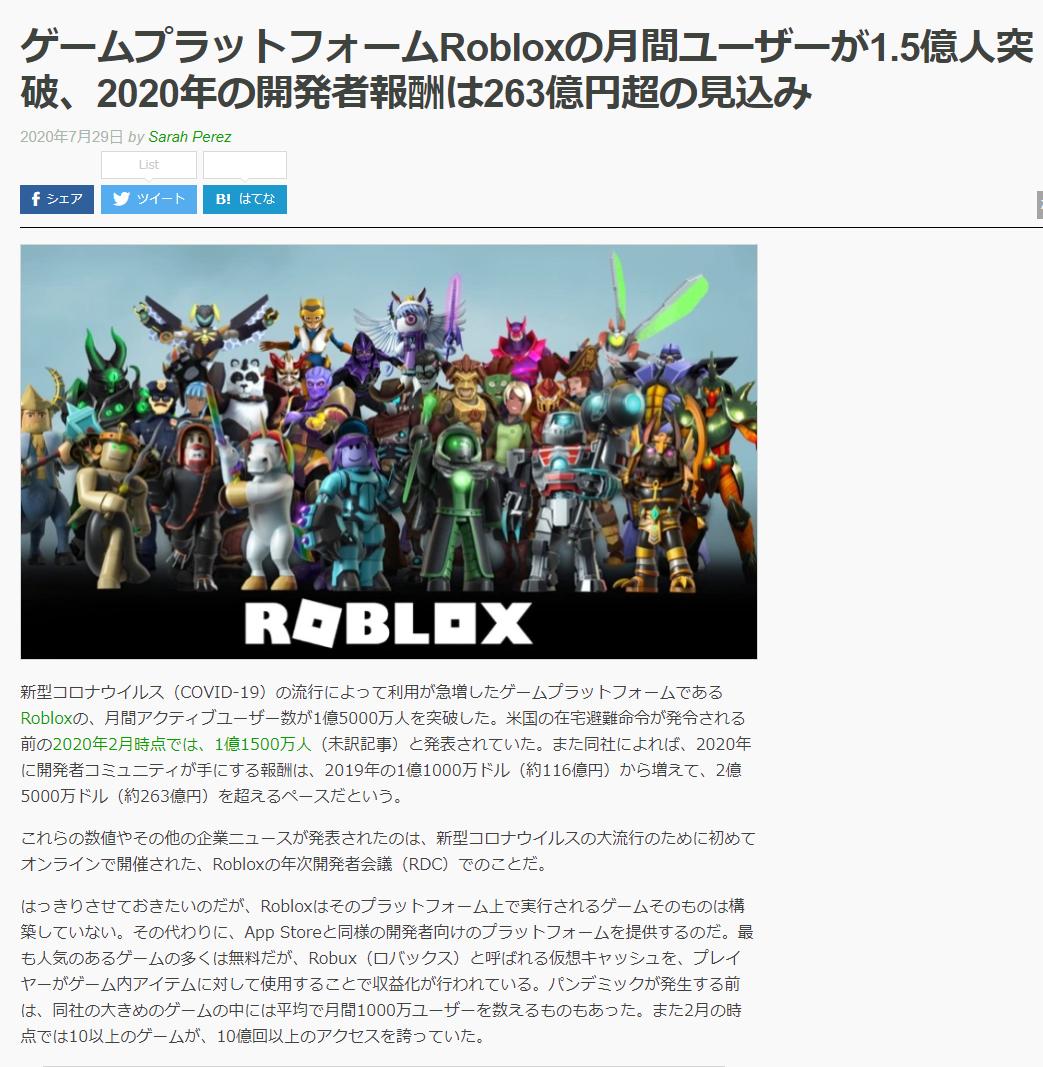 「ゲームプラットフォームRobloxの月間ユーザーが1.5億人突破、2020年の開発者報酬は263億円超の見込み」 >月間アクティブユーザー数が1億5000万人を突破 / 2020年2月時点では、1億1500万人 / 仮想キャッシュを、プレイヤーがゲーム内アイテムに対して使用することで収益化