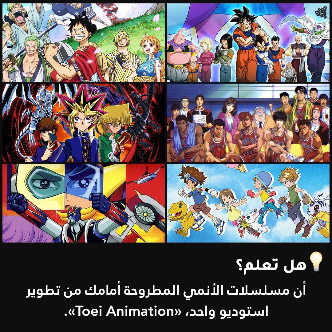 أ نبوب On Twitter معلومة لـ عشاق مسلسلات الأنمي Anime