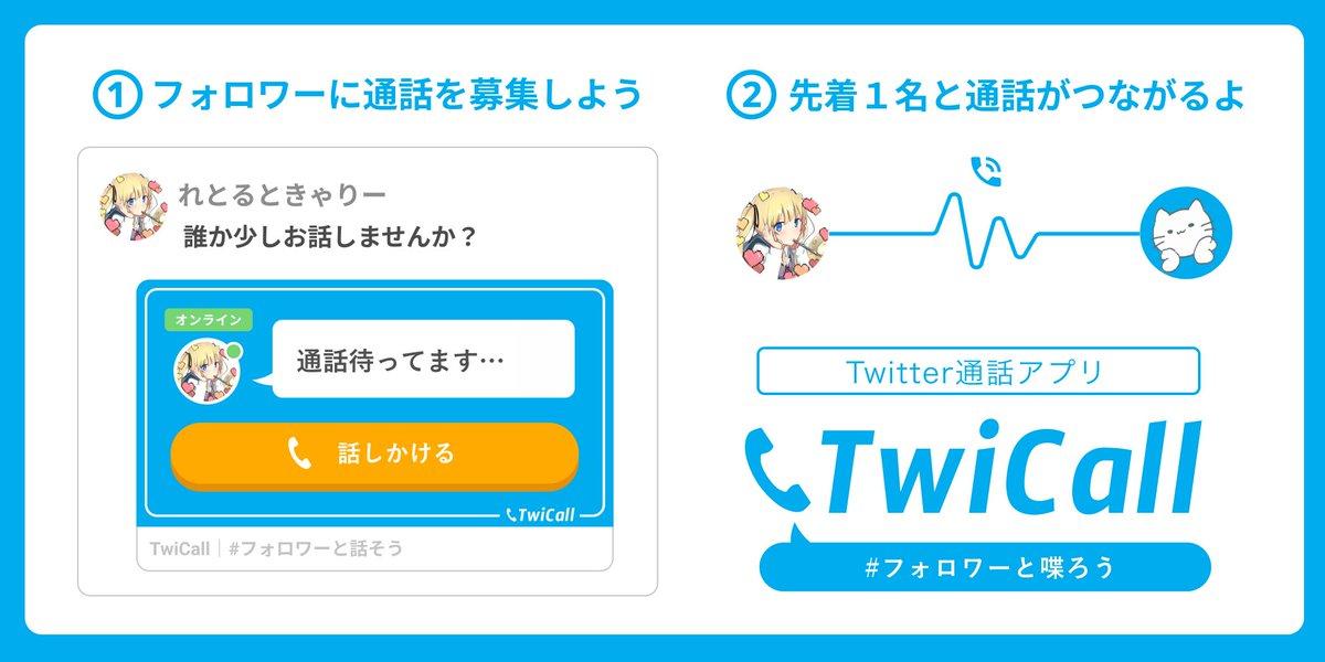 インストール不要でブラウザでOK?Twitterで通話できるサービス!