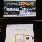 Image for the Tweet beginning: お、エルミナージュ3作品が半額セールやってる。  KORGシンセサイザーも半額か… 気になるなぁ。  #3DS #エルミナージュ #KORG
