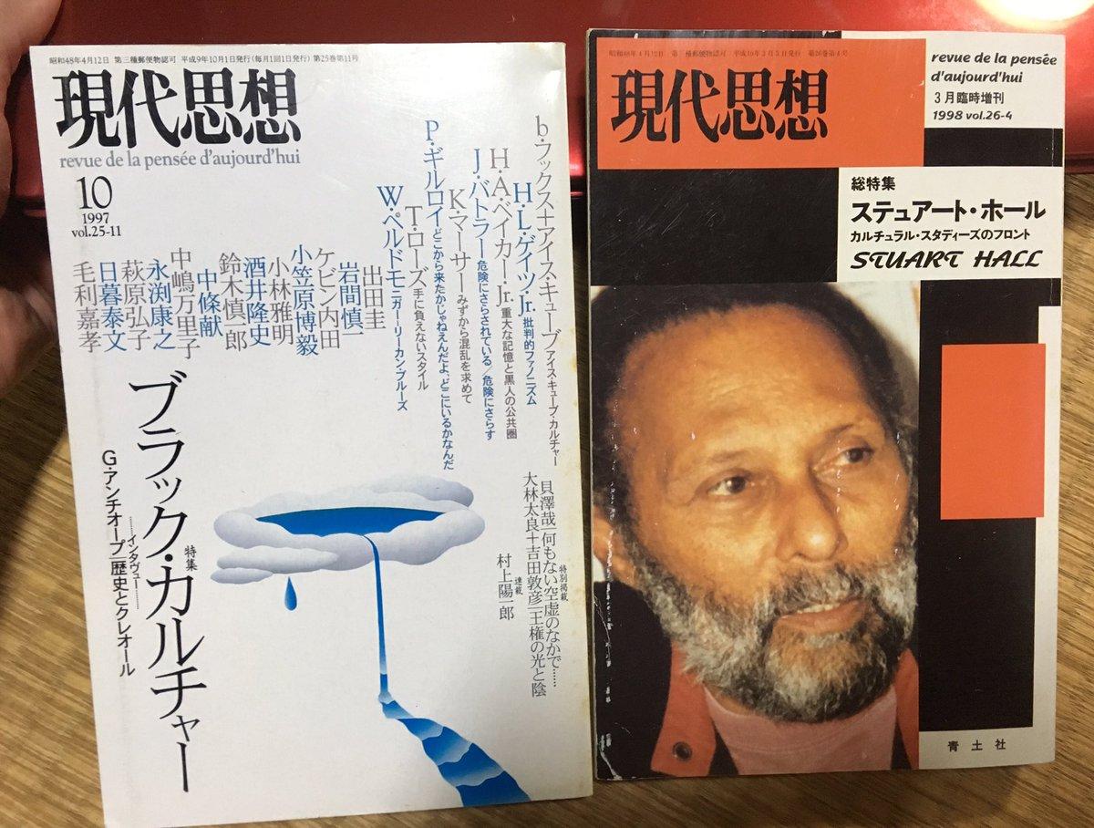 """山口 宏 on Twitter: """"日本でも90年代後半、カルチュラル・スタディー ..."""