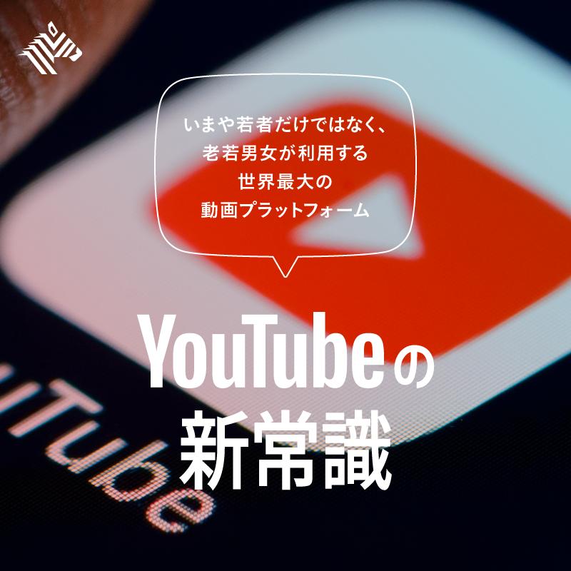 ▶️YouTubeの新常識▶️いまや若者だけではなく、老若男女が利用するようになったYouTube。利用者層の拡大に伴って、世界最大の動画プラットフォームで起きている変化を紹介します。特集記事で詳しく知る👉