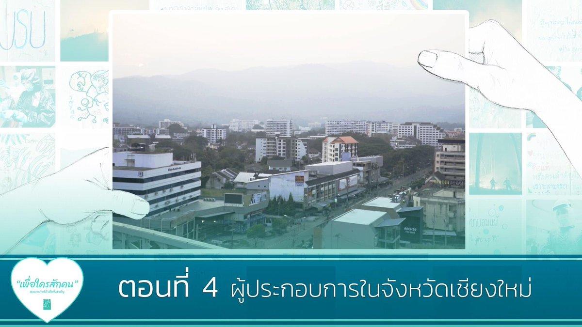 [CGM48 Campaign] เพื่อใครสักคน : EP.4 / ผู้ประกอบการในจังหวัดเชียงใหม่รับชมได้แล้ววันนี้ทาง : エピソード4 チェンマイの起業家の方々#CGM48 #welovecgm48 #DarekaNoTameni#เพื่อใครสักคน #เพราะกำลังใจคือสิ่งสำคัญ #Chiangmai