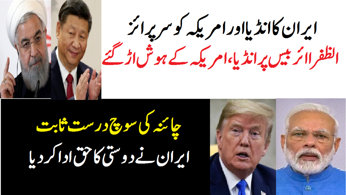 iran warns india and usa - click this link to see the video https://youtu.be/NF9HO5FxcTE  - #BlackMailNahiChaleyGa #RafaleInIndia #TaniaAidrus #AKFixitPeyLanat #AskAfridi #Hajj #Naazians #saynotocampusexams #GoSelectedNiaziGo #ZafarMirza #DelayEcat pic.twitter.com/ftQNPQ2R8m