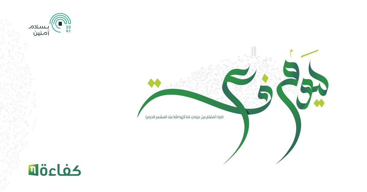 #يوم_عرفة  #بسلام_آمنين  #كفاءة_الطاقة https://t.co/ee3l2SqfTC