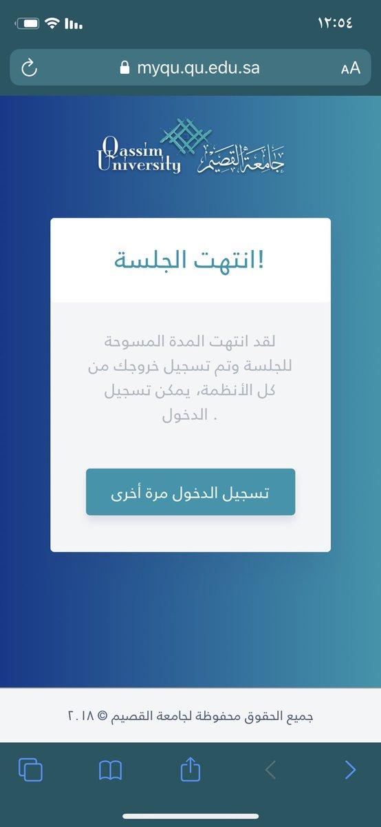 محمد الغيداني جامعة القصيم Twitterissa اضغطي على تسجيل الدخول مرة اخرى