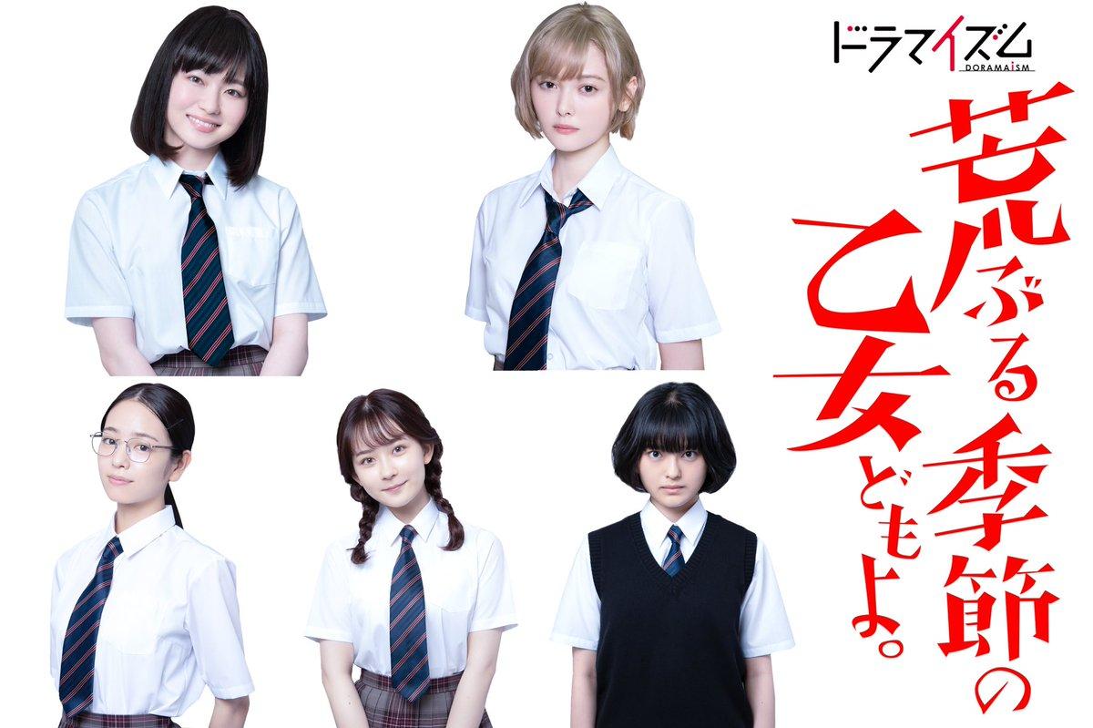真人版「騷亂時節的少女們」將由山田杏奈和玉城蒂娜雙主演,將於九月份播出! EeICqABVoAAx5sN